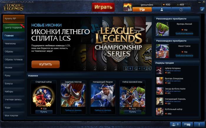 Внутриигровой магазин League of Legends
